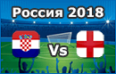 England vs Croatia - World Cup 2018